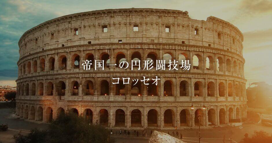 帝国一の円形闘技場コロッセオ