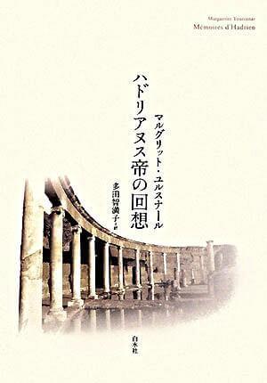 ハドリアヌス帝の回想の表紙イメージ