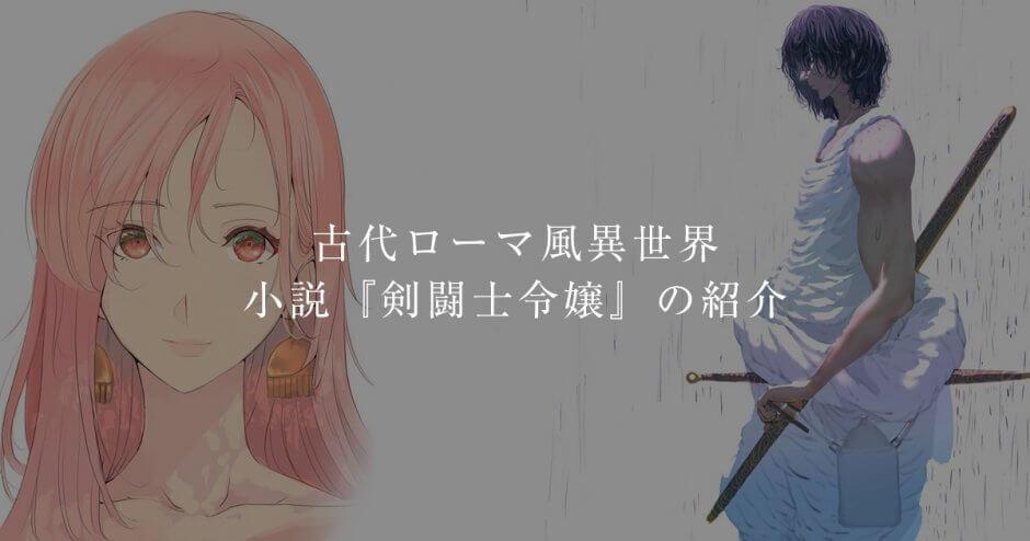 古代ローマ風異世界小説『剣闘士令嬢』の紹介